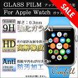 Apple Watch 38mm 42mm 対応 強化ガラスフィルム[ラウンドエッジ加工 表面硬度9H 気泡ゼロ 強化ガラス 衝撃吸収 指紋防止 キズ防止 液晶保護 アップルウォッチ]