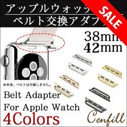 AppleWatch用ベルト交換用ラグ(アダプター)38mm42mm[]