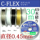49本縒りC-FLEXステンレスワイヤー 0.45mm 30m巻【DM便送料無料】 安心の日本製 ナイロンコートワイヤー