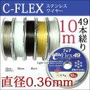49本縒りC-FLEXステンレスワイヤー 0.36mm 10m巻【DM便対応】CENFILL 安心の日本製 ナイロンコートワイヤー
