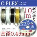 49本縒りC-FLEXステンレスワイヤー 0.45mm 10m巻【DM便対応】CENFILL 安心の日本製 ナイロンコートワイヤー