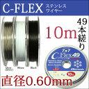 49本縒りC-FLEXステンレスワイヤー 0.60mm 10m巻【DM便対応】CENFILL 安心の日本製 ナイロンコートワイヤー