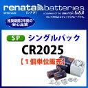 ゆうパケット対応 正規輸入品 スイスブランド renata レナタ CR2025 【当店はRENATAの正規代理店です】でんち ボタン 時計電池 時計用電池 時計用 リモコン ゲーム