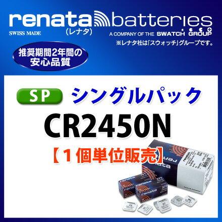 ゆうパケット対応 正規輸入品 スイス製 renata レナタ CR2450N【当店はRENATAの正規代理店です】 でんち ボタン 時計電池 時計用電池 時計用 リモコン ゲーム ガイガーカウンター Power2Max