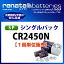 【正規輸入品】スイス製 renata(レナタ) CR2450N 【当店はRENATAの正規代理店です】【DM便対応】[でんち ボタン 時計電池 時計用電池 時計用 リモコン ゲーム ガイガーカウンター Power2Max] 05P03Dec16