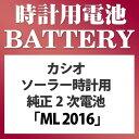 パナソニック カシオソーラー時計用純正2次電池:ML2016【DM便送料無料】【電池 時計電池 でんち パナソニック Panasoic ML2016 2016 CASIO ソーラー】