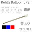 ゆうパケット対応 クリスタルボールペン ダイヤモンドモチーフペン クリスタルペン 替え芯 替芯 文房具 かわいい クリスタルペン