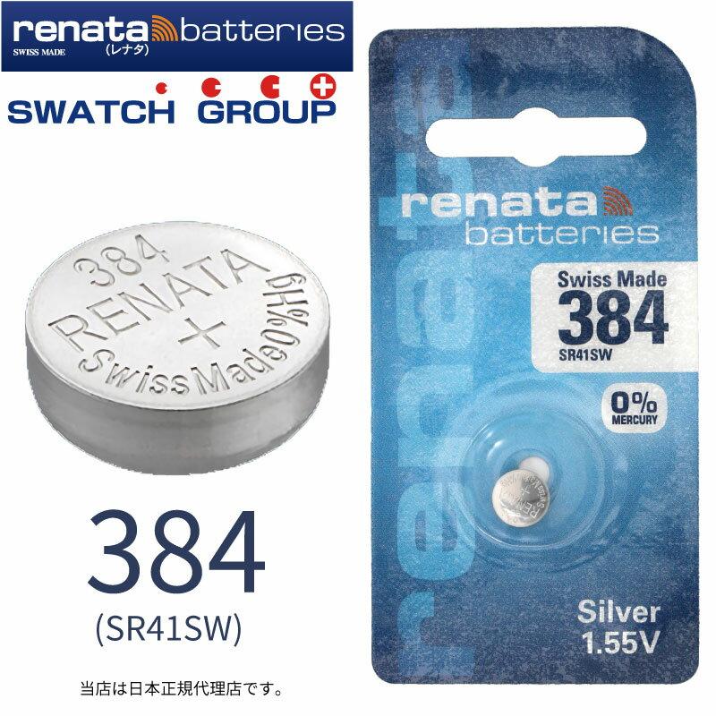 ゆうパケット対応 renata レナタ 384 酸化銀ボタン電池(SR41SW) 正規エコパッケージ スウォッチグループ/スイス製【当社は正規代理店です。】