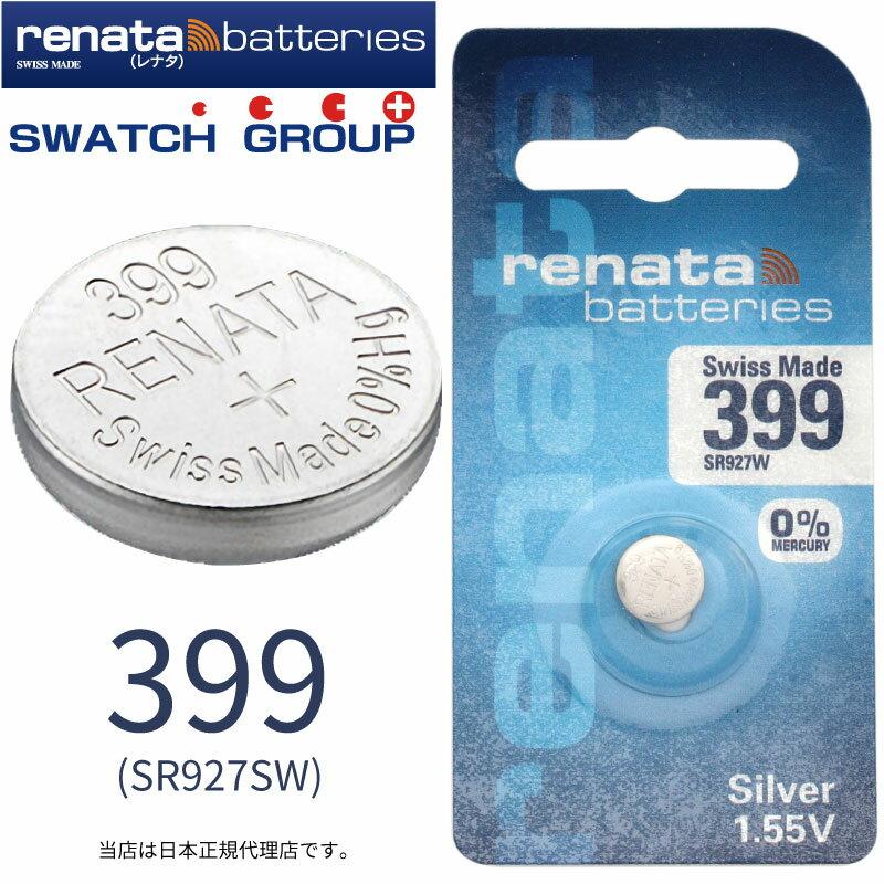 ゆうパケット対応 renata レナタ 399 酸化銀ボタン電池(SR927W) 正規エコパッケージ スウォッチグループ/スイス製【当社は正規代理店です。】