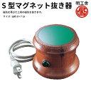 送料無料 MKS 明工舎 S型 マグネット抜き器 F202901 時計 工具 明工舎(MKS) NO.37500 磁気抜き器 消磁器 磁気抜き器