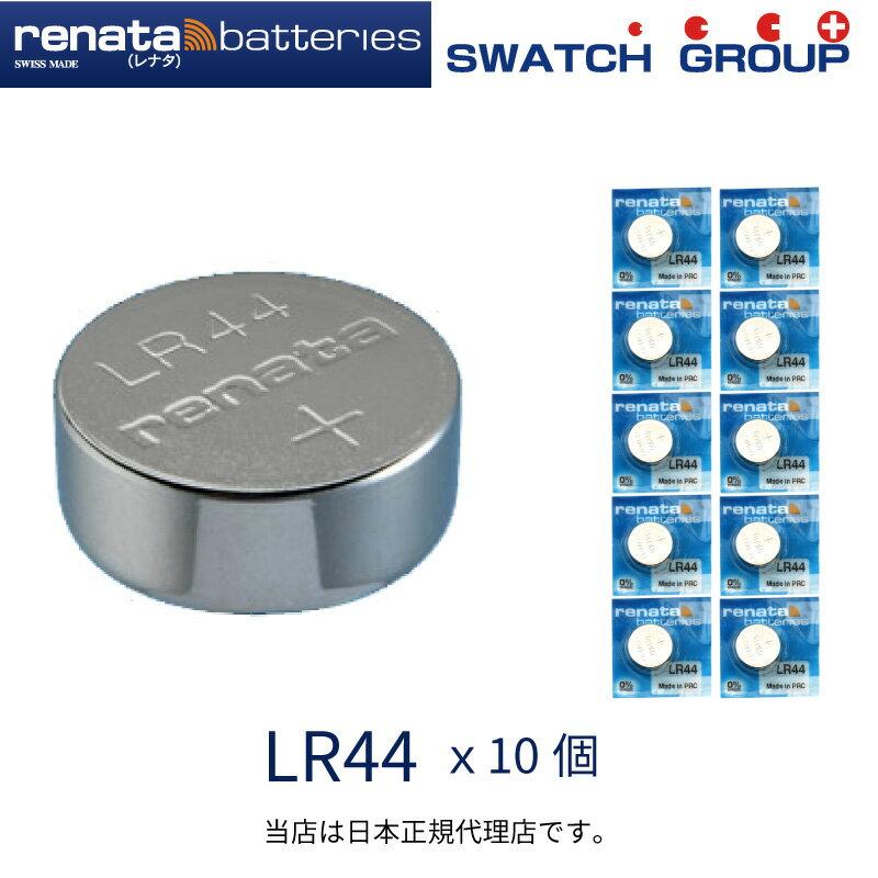 ゆうパケット対応 スイスブランド renata(レナタ) LR44×10個セット でんち ボタン 時計電池 時計用電池 時計用 リモコン ゲーム 電子手帳 セール クーポン