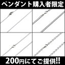 【ステンレスアクセサリー チェーン】ペンダント購入