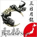 シルバーペンダント シルバーアクセサリー 和柄 龍 三日月 ...
