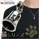 【シルバーアクセサリー】ペンダント ネックレス 猫スイングベルペンダント【cenote p0477 送料無料】