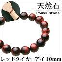 ショッピング寅 【レッドタイガーアイ】10mm玉数珠ブレスレット パワーストーン 天然石アクセサリー【cenote t0406】