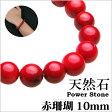 【赤珊瑚】コーラル 10mm玉数珠ブレスレット 天然石アクセサリー パワーストーン【cenote t0415】