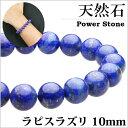 【ラピスラズリ】10mm玉数珠ブレスレット パワーストーン 天然石アクセサリー【cenote t1004】