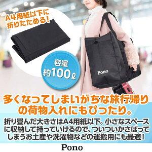 【トート ボストンバック 大容量】Pono(ポノ) 大容量