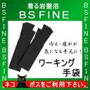 "[BSFINE]ワーキング手袋/(男女兼用)【ポイント10倍】""着る岩盤浴BSFine"""