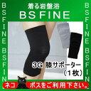 "[BSFINE]3G 膝サポーター/1枚〔男女兼用〕""着る岩..."