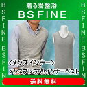 """[BSFINE]メンズプレミアムインナーベスト【送料無料】""""着る岩盤浴BSFine"""""""