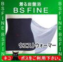 """[BSFINE]ウエストウォーマー(男女兼用)(腹巻き)※ ネコポスをご利用ください。【ポイント10倍】""""着る岩盤浴BSFine"""""""