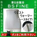"""[BSFINE]ウエストウォーマー(レースタイプ)(腹巻き)【ポイント10倍】""""着る岩盤浴BSFine"""""""