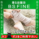 "[BSFINE]レッグウォーマー(男女兼用)【ポイント10倍】""着る岩盤浴BSFine"""