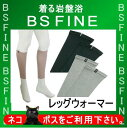 """[BSFINE]レッグウォーマー(男女兼用)【ポイント10倍】""""着る岩盤浴BSFine""""あったかい"""