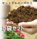 【×5袋】セントラルローズの土(バラ専用)8リットル×5袋(40リットル)