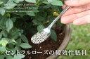セントラルローズの肥料 ミニバラ専用 ガーデニング 肥料 園芸 高評価 ロングセラー