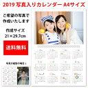 2019 写真入りカレンダー 1年タイプ A4サイズ 銀塩プリントタイプ 無料文字入れ対応 各種記念用にもおすすめ