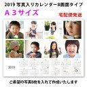 写真入りカレンダー 2019年用 A3サイズ 8画面入り 銀塩印画紙タイプ 各種記念用にもおすすめ 宅配便発送