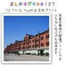楽天写真のセントラル 楽天市場店ましかくプリント 127×127mm 正方形のかわいい写真 インスタグラムで編集した真四角の写真にもピッタリ