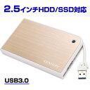 《送料無料》MOBILE BOX USB3.0接続 SATA6G 2.5インチHDD/SSDケース ゴールド&ホワイト CENTURY/センチュリー/ハードディスクケース CMB25U3GD6G