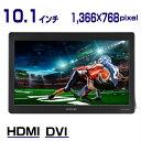 《送料無料》 10.1インチHDMIマルチモニター plus one HDMI CENTURY/センチュリー[LCD-10169VH3]