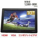 《送料無料》10.1インチHDMIマルチモニター plus one HDMI CENTURY/センチュリー[LCD-10000VH6]