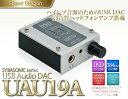 《送料無料》《海外製品》SYBASONIC UAU19A 192khz/24bit DSD対応 USB オーディオDAC ハイレゾ ヘッドフォンアンプ [UAU19A DSD DAC]