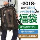 【 送料無料 】【 福袋チケット 】 福袋 | 福袋 リュッ...