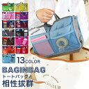 【訳あり】 バッグインバッグ 収納たっぷり 全13色 | 小...