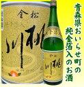 【青森の酒】桃川 金松 金箔入 1.8L