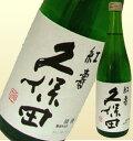 【新潟県の酒】久保田 紅寿 720mL