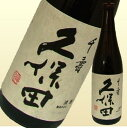 【新潟の酒】久保田吟醸720mL