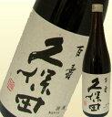 【新潟の酒】久保田 百寿 720mL
