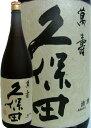 久保田萬寿純米大吟醸1.8L