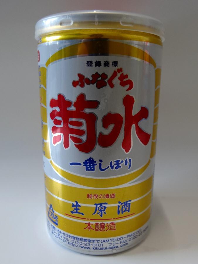 菊水ふなぐち一番搾り200mL缶