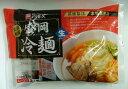 【盛岡冷麺】戸田久 もりおか冷麺2食入 10個セット