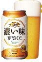 キリン 濃い味糖質0350mL缶 1ケース24本