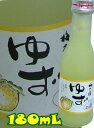 【ホワイトデー】【梅乃宿酒造】ゆず酒 8°180mL