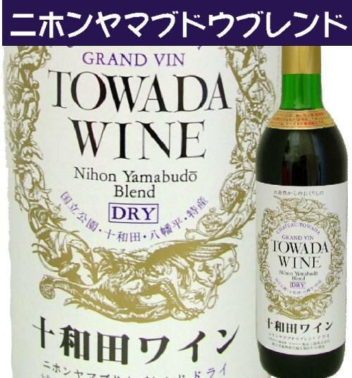 【東北のワイン】【東北の酒】十和田ワイン 赤 ドライ 720mL